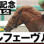 「三冠馬が復活する!三冠馬が復活する!オルフェーヴル復活。夢はヨーロッパへ!」【宝塚記念2012】