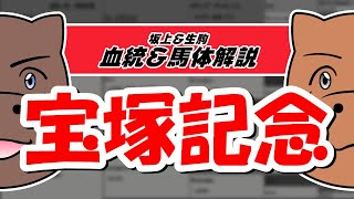 【2021宝塚記念】元競馬記者と血統評論家の重賞血統談義!!!