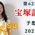 【競馬】宝塚記念 2021 予想(土曜日東京ジャンプS、江の島ステークスはブログで!)ヨーコヨソー
