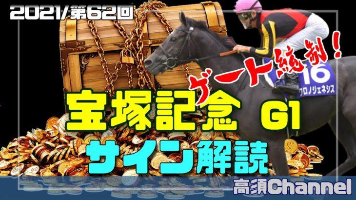 【競馬】2021宝塚記念の統制ゲートの話 #368