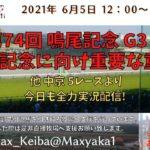 2021/6/5 第74回 鳴尾記念 G3  他 中京 5レースより頑張って全力実況配信