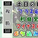 【競馬】エプソムカップ2021で利益全額orぶち込み回収!
