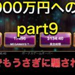 【カジノ】5万円を1000万円にする漢 part9