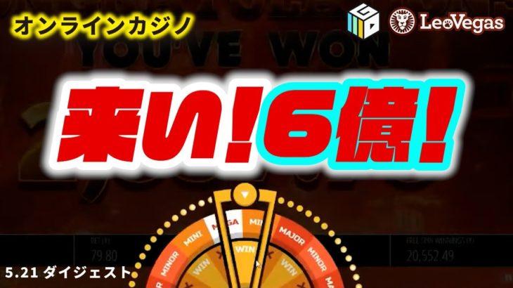 【オンラインカジノ】 【神回】配信中高配当ラッシュ!レオベガスジャックポットも!!5月21日ダイジェスト