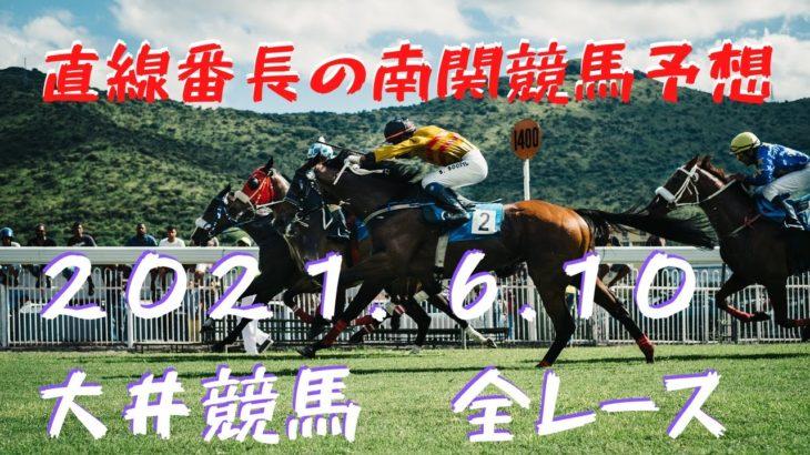 地方競馬予想【大井競馬】6月10日 全レース予想