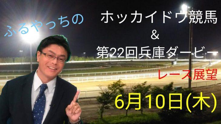 【ホッカイドウ競馬】6月10日(木)門別競馬レース展望&第22回兵庫ダービー展望
