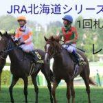 【札幌競馬】6月13日(1回札幌2日目)レース展望
