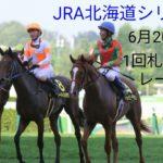 【札幌競馬】6月20日(1回札幌4日目)レース展望