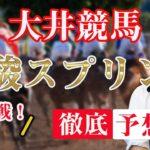 重賞【 地方競馬予想 】6/29  大井競馬予想 11R 優駿スプリント
