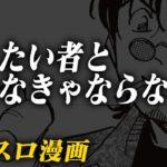 【漫画】勝ちたい者と勝たなきゃならない者 プロスロ~パチスロで勝つための王道~66回
