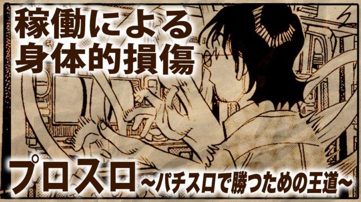 【漫画】稼働による身体的損傷 プロスロ~パチスロで勝つための王道~67回