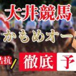 【 地方競馬予想 】6/8  大井競馬 11Rゆりかもめオープン 予想