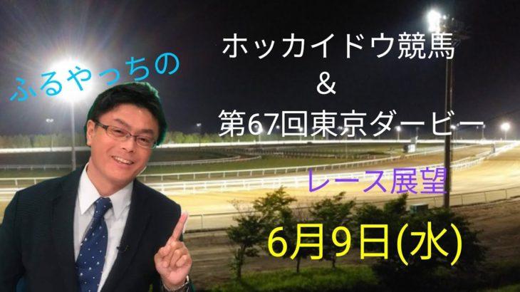 【ホッカイドウ競馬】6月9日(水)門別競馬レース展望&第67回東京ダービー(S1)展望