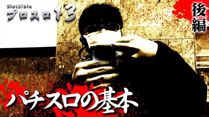 【プロスロ 第72弾 後編】ガリぞうが勝利目指してガチで立ち回る1日!