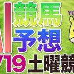 【競馬AI予想】6月19日 土曜競馬「AI馬券_YOSHIO」全レース予想