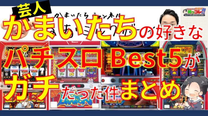 【まとめ】芸人かまいたちの好きなパチスロ台Best5がガチだった件