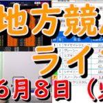 【地方競馬】ライブ配信 ★ 馬Dの買い目公開 金沢・ 水沢・門別・大井 6月8日(火)