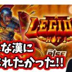 【オンラインカジノ】新台レギオンHOT1!最後の1回転に全てを込めろ!!【ナショナルカジノ】