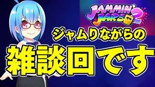 オンラインカジノ初心者がJammin' Jars2に挑戦!ジャムおじさんはビギナーに優しいのか?それとも奇跡は起きるのか?(ジャミンジャーズ2:第3話)