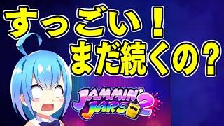オンラインカジノ初心者がJammin' Jars2に挑戦!ジャムおじさんはビギナーに優しいのか?それとも奇跡は起きるのか?(ジャミンジャーズ2:第4話)
