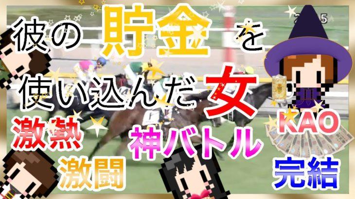 【競馬】【激熱】【日本ダービー】第10戦《後編》女神はどちらに微笑むのか?激闘!遂に完結🤩 彼の貯金を勝手に競馬に使い込んだ女 KAO!
