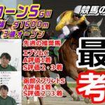 【競馬】ユニコーンS2021 難解な軸選びのレース 決め手は展開【競馬の専門学校】
