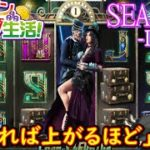 オンラインカジノ生活SEASON3【Day85】