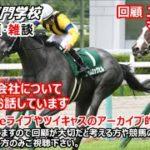 【競馬】ユニコーンS・マーメイドS回顧 雑談【競馬の専門学校】