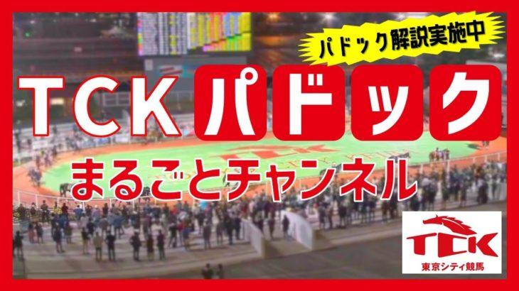 TCKパドックまるごとチャンネル(2021/6/10)