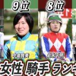 美人女子騎手ランキングTOP10!競馬選手でかわいいのは誰?【藤田菜七子】【永島まなみ】