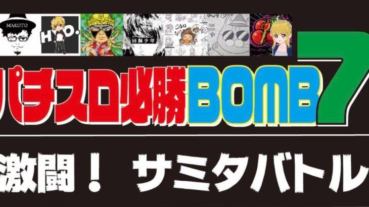 【緑ドンVIVA情熱南米編】パチスロ必勝本BOMB7_3戦目(ボーナス+ARTシリーズ対決)