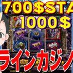 【オンラインcasino】7万円STARTでオンラインカジノ配信カジ旅@nonicom『ノニコム』