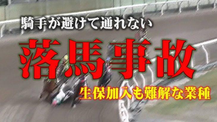 避けては通れない【落馬事故】競馬の裏側 part1