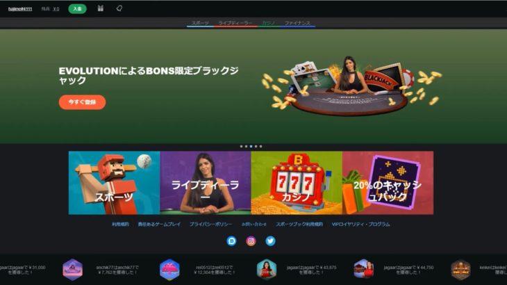 【ゲーム副業】主戦場はオンラインカジノ