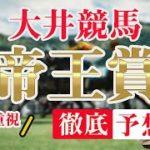 G1【 地方競馬予想 】帝王賞 予想 大井競馬