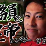 【クズの恩返し】第五十八話〜公務員と皇帝(エンペラー)〜