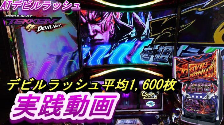 【パチスロ鉄拳4デビルver】デビルラッシュ期待度1600枚!!【実践動画】