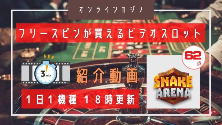 【オンラインカジノ】1,000倍配当は現実的!? vol.002 SNAKE ARENA