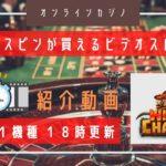 【オンラインカジノ】増やせ!爆弾ワイルド! vol.009 WILD CHAPO