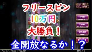 【オンラインカジノ】フリースピン10万円大勝負!全開放なるか!?【White Rabbit(ホワイトラビット)】