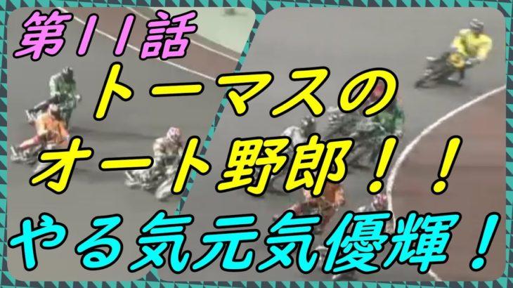 【オートレース】トーマスのオート野郎。第11話。吉松優輝選手固定でモトロトミニ大勝負!!