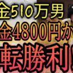 【111話】競馬の借金は競馬で返す! 残金4800円からまさかの復活劇!?果たして結果は!?