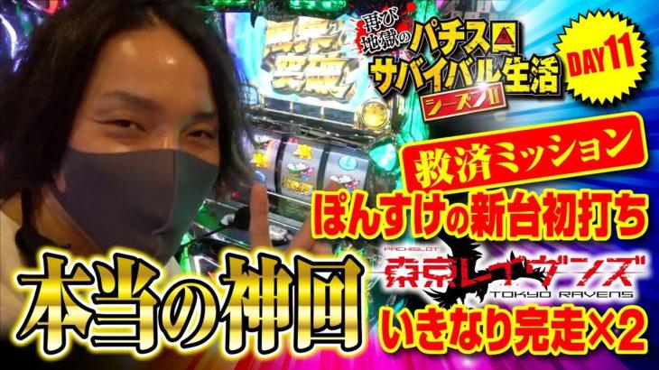 【強制労働11日目】東京レイヴンズ打ってみたらとんでもない事になった【地獄のパチスロサバイバル生活シーズン2】
