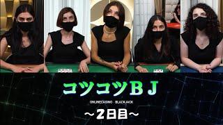 【毎日カジノ147】コツコツブラックジャック2日目 -パーレー法で連勝を狙う-