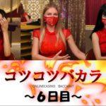 【毎日カジノ155】コツコツバカラ6日目 -ついにパーレー法で5連勝達成!?-
