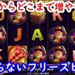 【オンラインカジノ】1万円でどこまで増やせる?終わらないフリースピン!?【GOLD RUSH】