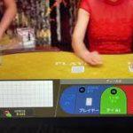 オンラインカジノで勝負2