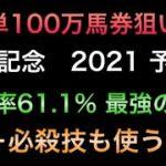 【競馬予想】 函館記念 2021 予想