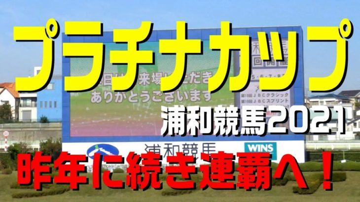 プラチナカップ【浦和競馬2021】昨年の覇者が強さを見せると思います!