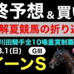 【クイーンステークス2021】最終予想&買い目について(競馬予想)